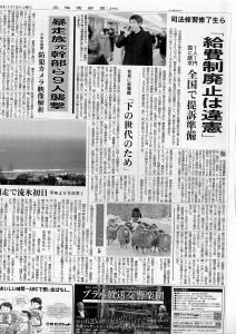 訴訟やりますの記事(北海道新聞)
